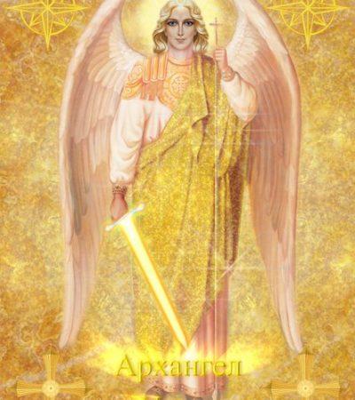 Послание архангелаУриила.Советот Ангелов. Кто гарантировано получает колоду карт«Магические Ангелы света»?