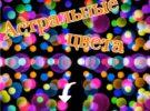 Астральные цвета- онлайн видео курс от Елены Коваленко